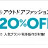 Amazonでアウトドア・スポーツウェアが20%OFF!プライム会員なら更に5%OFFのセール中!